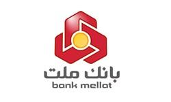 از روز ۱۴ اردیبهشت ۹۹ شروع می شود: پذیره نویسی صندوق واسطه گری مالی یکم در بانک ملت