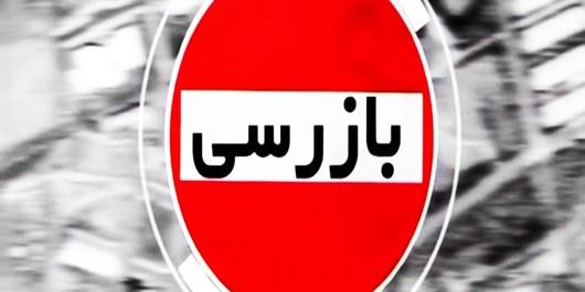 تشکیل 113 پرونده تخلف برای اصناف زنجان