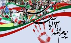 برگزاری راهپیمایی ۱۳ آبان در 30 نقطه خراسانجنوبی+ جزئیات مسیرها