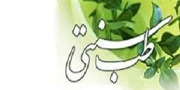 جایگاه پنجم ایران  در تولید علم طب سنتی و گیاهان دارویی در دنیا