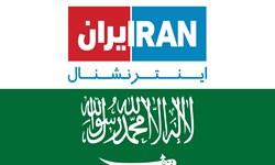 «ایران اینترنشنال» نقره داغ شد/ محدودیتهای قانونی علیه پایگاه بنسلمان