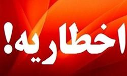 4 هزار اخطار کرونایی در آذربایجانشرقی/ آخرین وضعیت کرونا در استان