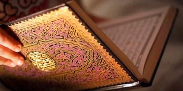 ترتیل صفحه 220 قرآن/ فرصت بازگشت+فیلم، متن و مفاهیم