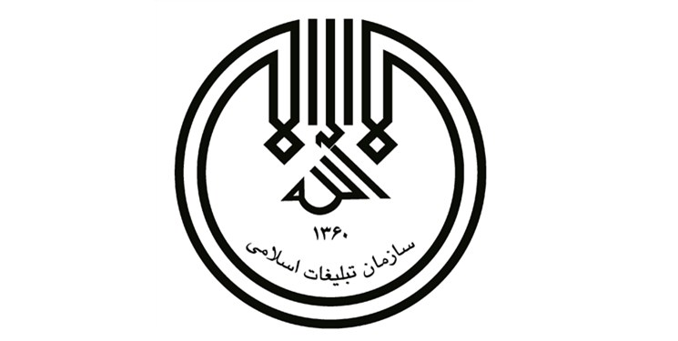 سازمان تبلیغات اسلامی نهادی برخاسته از بطن انقلاب است/در بعد فرهنگ دینی و انقلابی به دنبال فرهنگ مقاومتی باشیم