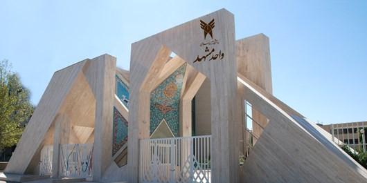 بُهت زدگی دانشجویان و اساتید دانشگاه آزاد مشهد از یک اقدام نسنجیده/ بلاتکلیفی برخی کد رشتهها در اواسط ترم!