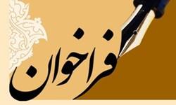 بیست و دومین همایش «کتاب سال حوزه» فراخوان شد
