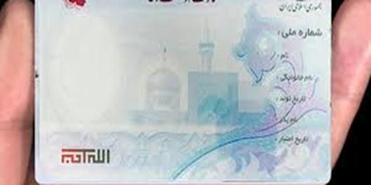 بیش از ۱۷ درصد مردم خراسان شمالی فاقد کارت ملی هوشمند هستند