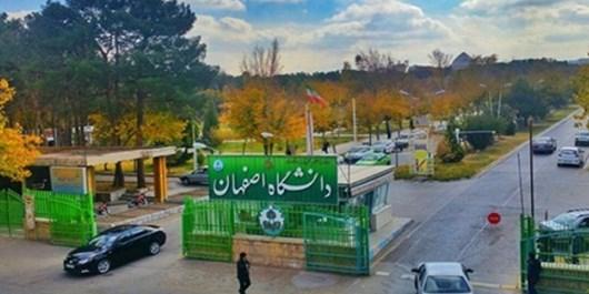 فارس من| دانشگاه اصفهان: در صورت صلاحدید جواب دانشجویان را میدهیم!