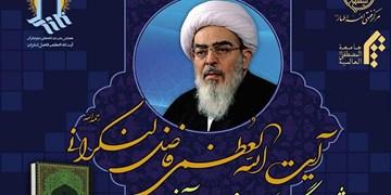 همایش ملی دیدگاههای علوم قرآنی آیتالله فاضل لنکرانی برگزار میشود