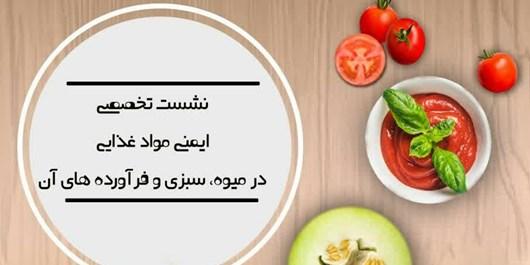 نشست تخصصی ایمنی مواد غذایی در میوه، سبزی و فرآوردههای آن برگزار میشود