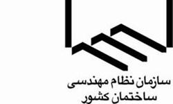 فارس من  تعیین تکلیف رشته مدیریت پروژه پس از تکمیل مصوبات کمیسیون همارزی