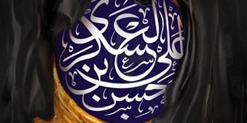 شهادت امام حسن عسکری (ع) هیأت کجا برویم؟+جزئیات