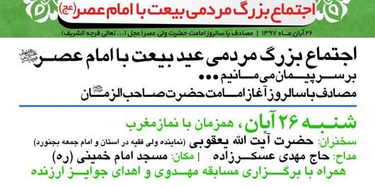 برگزاری جشن بیعت در بجنورد همزمان با سراسر کشور