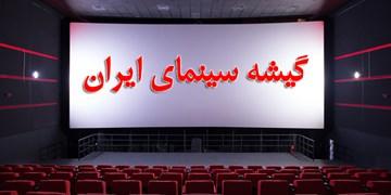 شتابگیری فیلمها در گیشه هفتگی/ داستان تکراری فروش کمدیها
