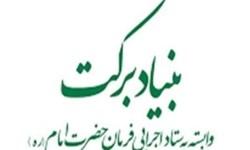 اجرای طرح «سحاب و آسمان» بنیاد برکت در آذربایجانشرقی