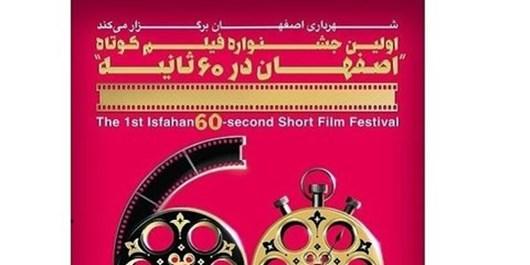 گلشیری: نگاه حرفهای به جشنواره فیلم اصفهان نداریم