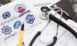 ارائه خدمات بیمه تکمیلی به بازنشستگان ایثارگر