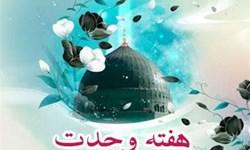 مسلمانان با اتحاد خود دشمنان را مأیوس کنند