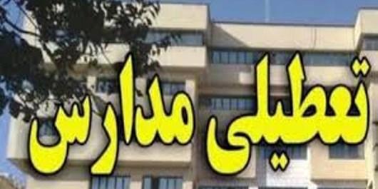 مدارس3 منطقه آموزشی در استان زنجان تعطیل شد