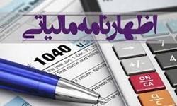 درآمد کتمان شده مالیاتی چگونه بررسی میشود + اینفوگراف