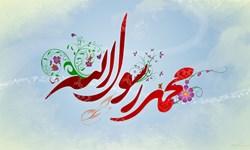 نماهنگ «قمر» ویژه ولادت پیامبر (ص)