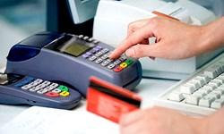 نظارت سازمان مالیاتی بر شرکتهای ارائه دهنده خدمات پرداخت و شاپرک