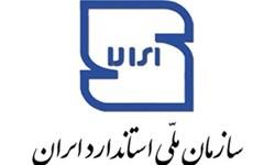 ارتقای رتبه ایران در حوزه استاندارد از 22 به 21