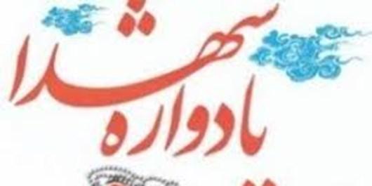 یادواره شهدای شاخص تکواندوکار در اصفهان برگزار میشود