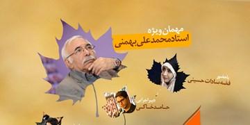 محمدعلی بهمنی مهمان محفل شعر «قرار» میشود