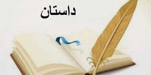 همایش ملی ادبیات معاصر در شیراز برگزار شد