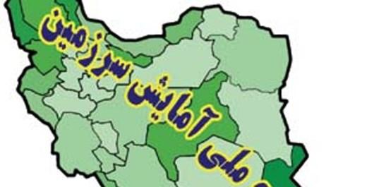 تدوین سند آمایش سرزمین برای 26 استان در کشور