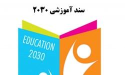 فارس من| اجرای علنی و غیرعلنی سند 2030 در برخی مدارس کشور