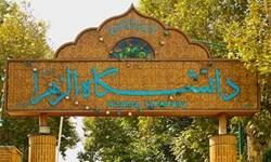 ۳۰۰۰ دانشجو درمقطع تحصیلات تکمیلی دانشگاه الزهرا (س)پذیرش می شوند