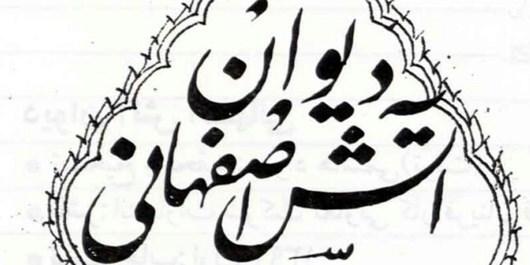 گذری بر زندگی «آتش» اصفهان