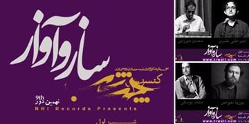 برنامه فصل نهم «چند شب ساز و آواز» اعلام شد