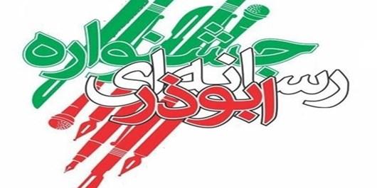 چهارمین جشنواره رسانهای ابوذر در گلستان برگزار میشود/ 30 بهمن آخرین مهلت ارسال آثار