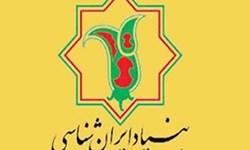 تدوین دانشنامه جامع ایرانشناسی در مراحل پایانی