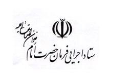 اجرای 2500 طرح اشتغالزایی از سوی ستاد اجرایی فرمان امام در گلستان