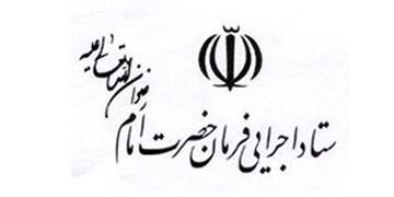قدردانی وزیر بهداشت از خدمات گسترده ستاد اجرایی فرمان حضرت امام برای مبارزه با ویروس کرونا