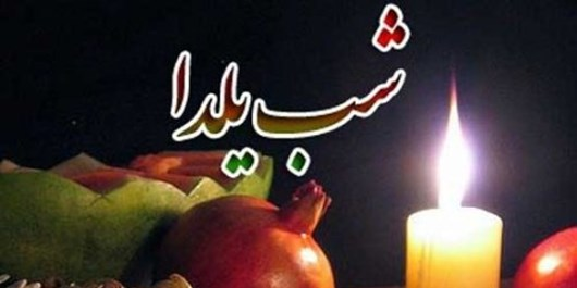 پخش ویژه برنامه شب یلدا از رادیو و تلویزیون زنجان