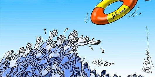 فارس من|فرماندار منکر نماینده تایید میکند/ افزایش 4 برابری بیکاران در دولت تدبیر و امید