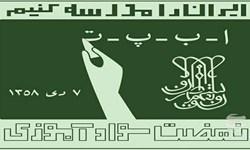 برگزاری آزمون استخدامی آموزشیاران  سوادآموزی در زنجان