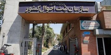 خدمات شناسنامهای تا انتخابات طی دو نوبت در خراسان شمالی ارائه میشود
