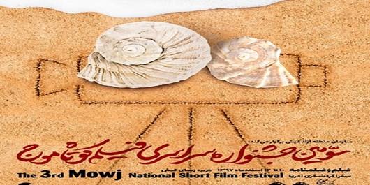 تمدید مهلت ثبتنام جشنواره فیلم کوتاه موج