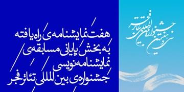 «هفت شهر عشق» به دنبال حاشیه/ ۷ نمايشنامه راهیافته به فینال جشنواره فجر