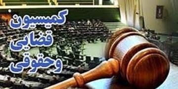 آیین نامه مجلس برای تشکیل کمیسیون حقوقی و قضایی اصلاح شد
