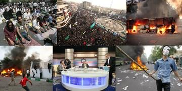 فتنه در بستر اعتراضات مسالمتآمیز
