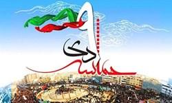 ۹ دی، انقلاب اسلامی را واکسینه کرد