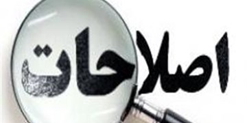 آییننامه نهاد اجماعساز اصلاحطلبان تصویب شد/ احتمال تغییر عنوان جبهه اصلاحطلبان ایران
