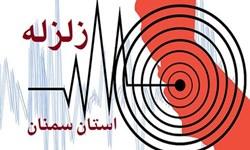 زلزله ۳.۸ ریشتری در شرق استان سمنان/ خسارتی گزارش نشد
